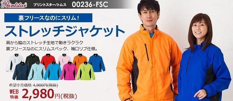 00236-FSC 裏フリース ストレッチジャケット(男女兼用)