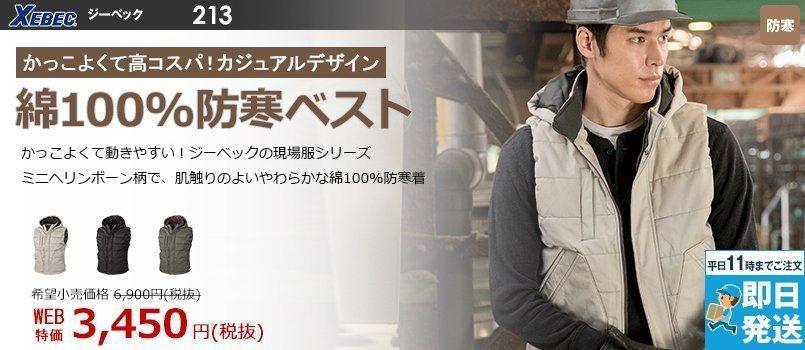 ジーベック 213 現場服 綿100% 防寒ベスト