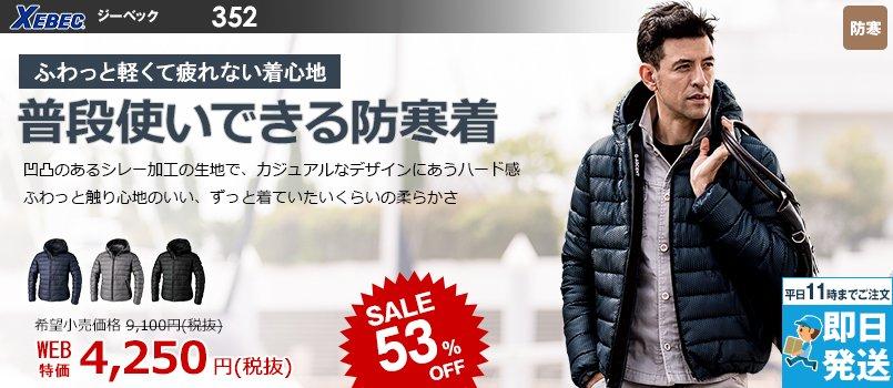 ジーベック 352 ディンプル防寒ブルゾン(男女兼用)