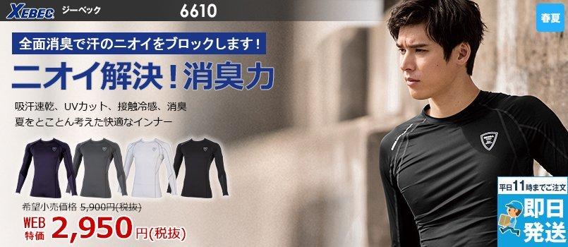 ジーベック 6610 [春夏用]現場服 空調服に最適!長袖コンプレッション(男性用)
