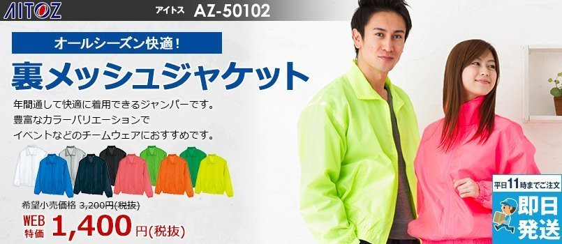 AZ50102 アイトス 裏メッシュブルゾン(男女兼用)