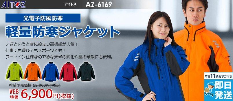 アイトス AZ6169 光電子防風防寒ジャケット(フードイン)(男女兼用)