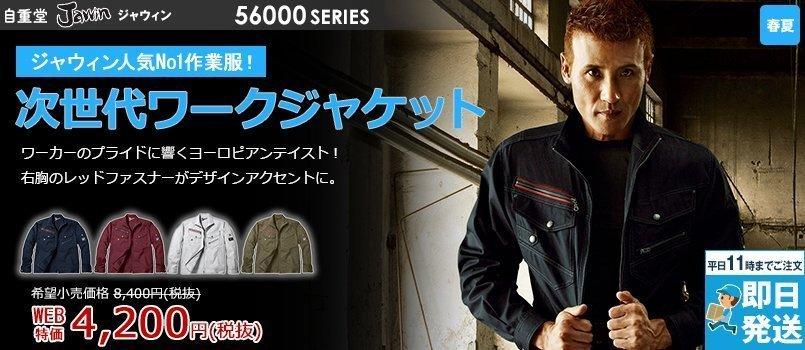 自重堂 56000 [春夏用]JAWIN 長袖ジャンパー(新庄モデル)