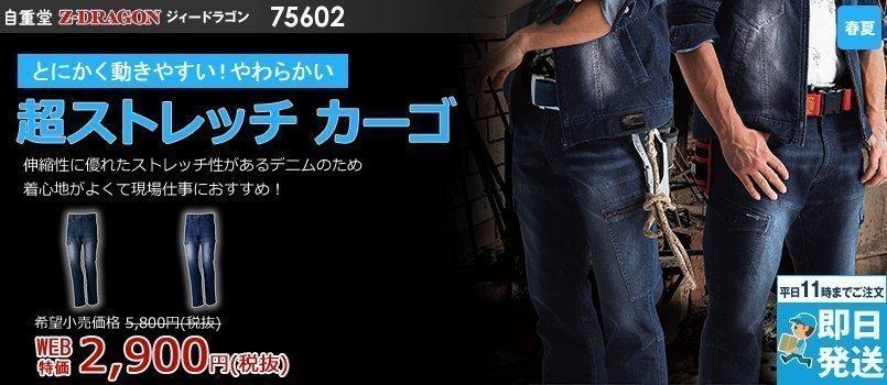 75002 自重堂Z-DRAGON [春夏用]ストレッチノータックカーゴパンツ