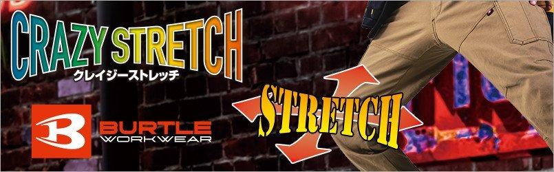 クレイジーストレッチ・バートル特集。人気のバートルのストレッチ作業服がバリエーション豊富!