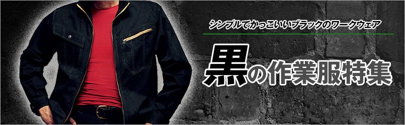 黒の作業服