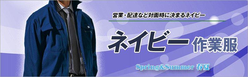 ネイビー・紺の作業服 春夏