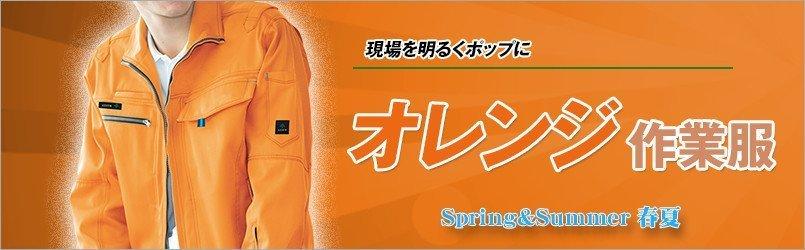 オレンジ作業服 春夏