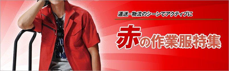 レッド・赤い作業服