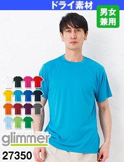 生地がなめらか伸縮性のあるストレッチのドライTシャツ