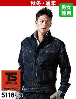 5116 TS DESIGN 綿100%ソフトチノクロス&ストレッチデニム長袖ジャケット(男女兼用)