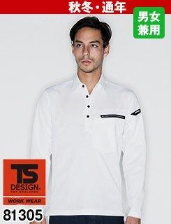 81305 TSデザイン ワークニットロングポロシャツ