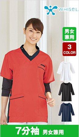 ホワイセル|MZ0154七分袖インナーTシャツ