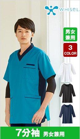 ホワイセル|WH90029七分袖インナーTシャツ