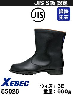 幅広い現場に対応するヒモなしのシンプルな半長靴・ジーベック85028