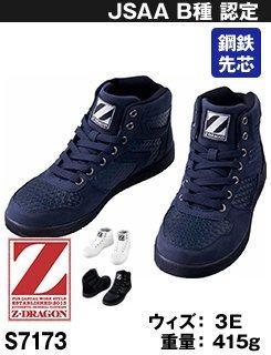 アッパー素材の柄が高級感を醸し出すカジュアルテイストが人気・Z-DRAGON S7173
