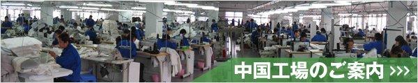 中国工場のご案内