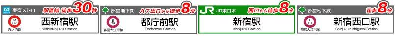 最寄り駅 西新宿駅 新宿駅 都庁前駅