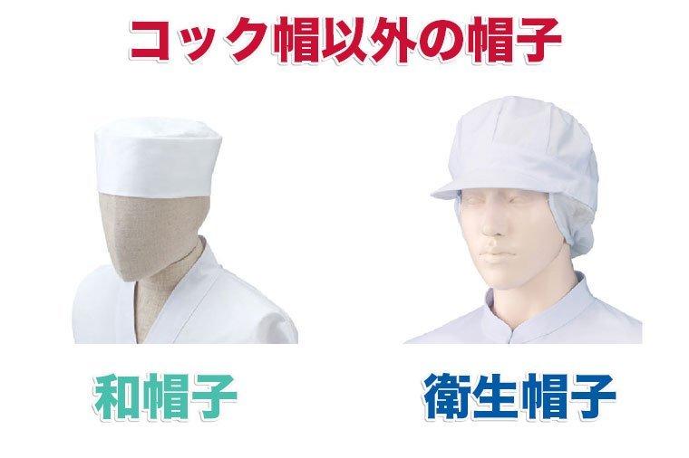 その他のコック帽