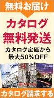 作業服のカタログ無料発送!カタログ定価から最大50%OFF