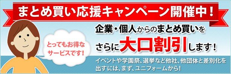 まとめ買い応援キャンペーン開催中!