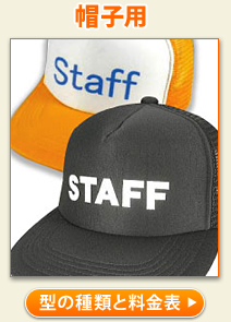 帽子用STAFF無料型