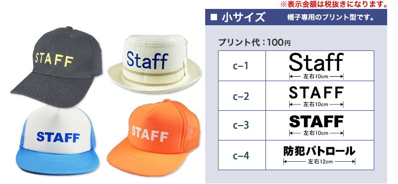 STAFF型帽子専用小サイズ
