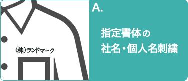 指定書体の社名・個人名刺繍