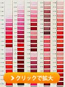 刺繍糸サンプル(赤・ピンク)