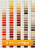 刺繍糸サンプル(濃いオレンジ・茶)