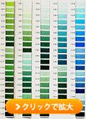 刺繍糸サンプル(水色・緑・黄緑)