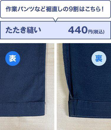 作業パンツなど裾直しの9割はたたき縫い