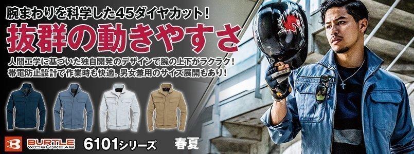 バートル 6101 [春夏用]制電T/Cライトチノジャケット(男女兼用)