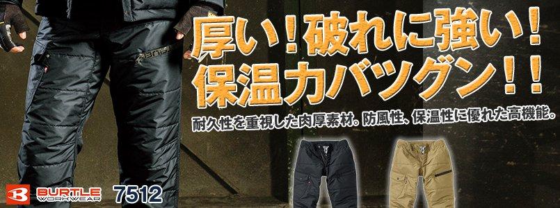 バートル 7512 リップクロス防風防寒カーゴパンツ(男女兼用) 裾上げ可 テーパードシルエット