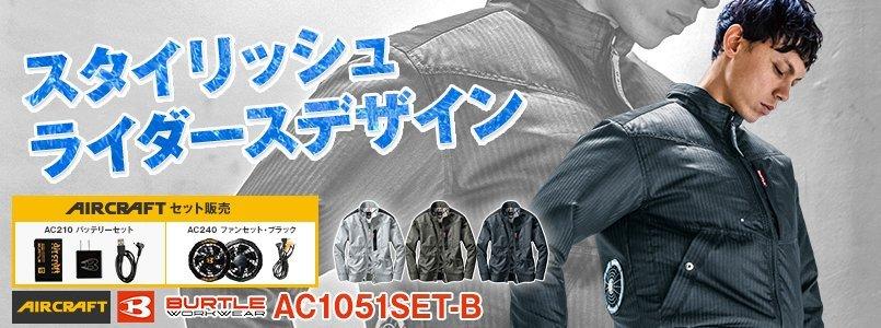 バートル AC1051SET-B エアークラフトセット 制電 長袖ブルゾン(男女兼用)