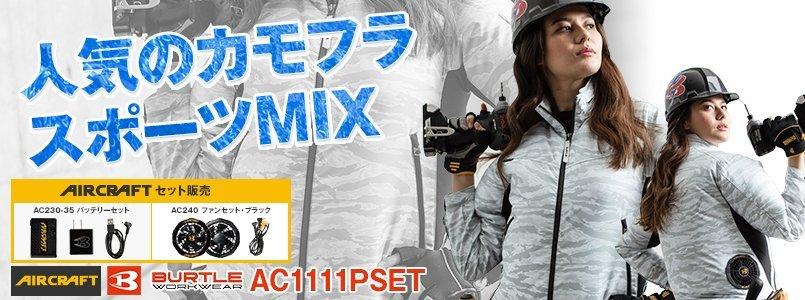 AC1111PSET バートル エアークラフトセット[空調服]迷彩 長袖ジャケット(男女兼用) ポリ100%