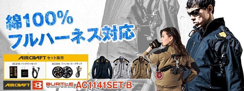 AC1141SET-B バートル エアークラフトセット 綿100% ハーネス対応 長袖ブルゾン(男女兼用)