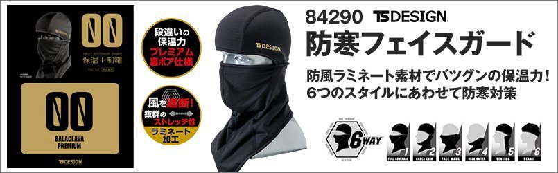 84290 TS DESIGN 防寒フェイスガード(BALACLAVA PREMIUM)(男女兼用)