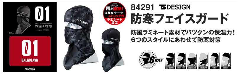84291 TS DESIGN 防寒フェイスガード(BALACLAVA)(男女兼用)