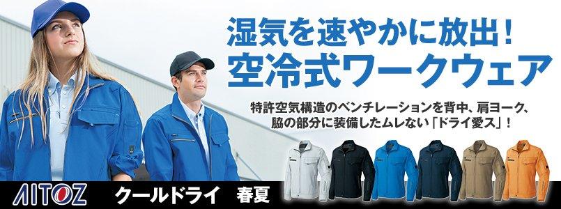 AZ-30430 アイトス アジト 長袖サマーブルゾン(男女兼用)