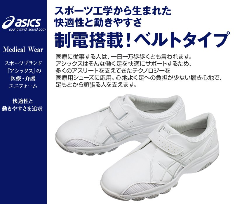 FMN300SE-0193 MONTBLANC ナースウォーカー 靴(男女兼用)