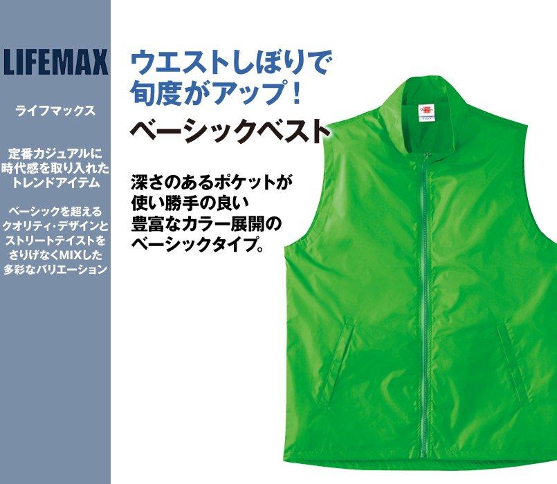 MJ0067 LIFEMAX ベーシックベスト ナイロン100%