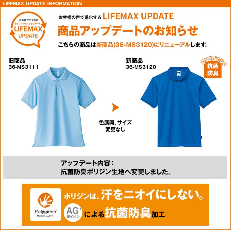LIFEMAX MS3111アップデート