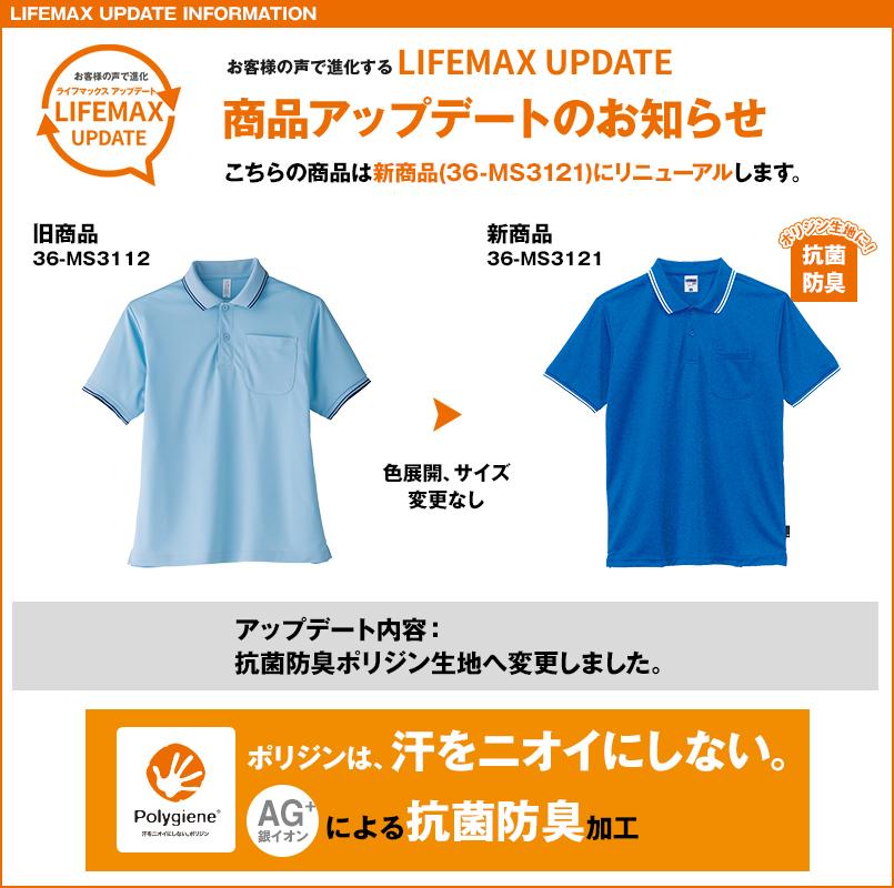 LIFEMAX MS3112アップデート