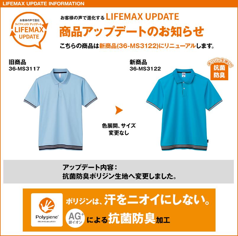 LIFEMAX MS3117アップデート