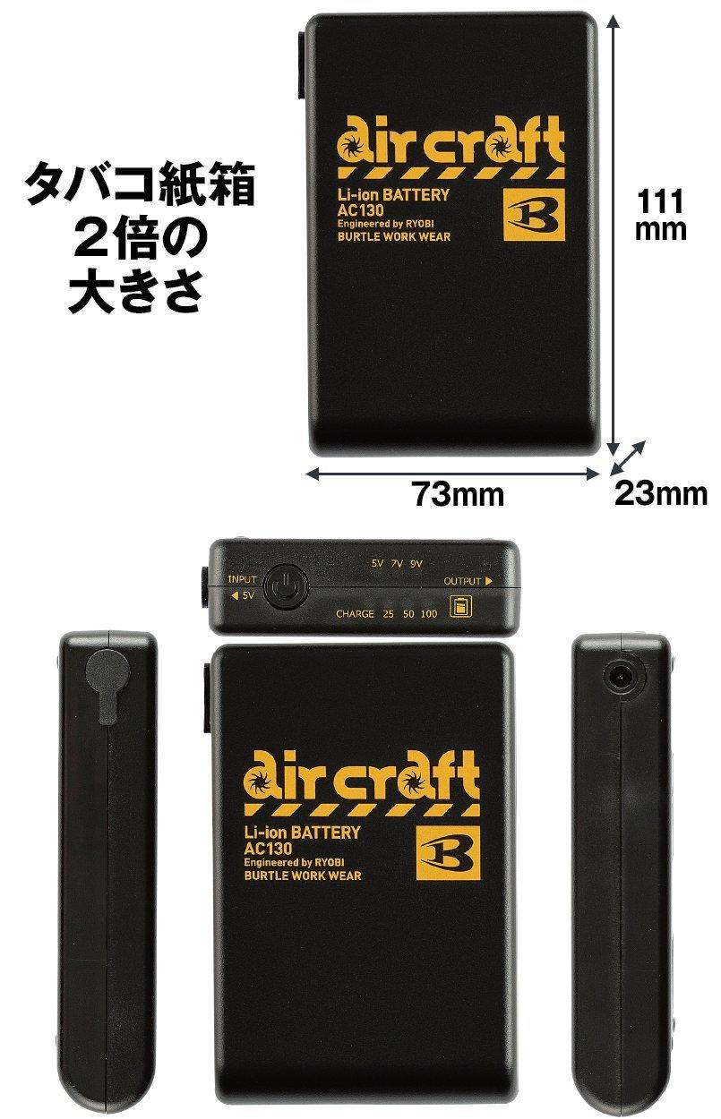 バートルAC130 商品詳細・こだわりPOINT