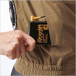 右 バッテリーポケット(マジックテープ止め) ※特許取得済