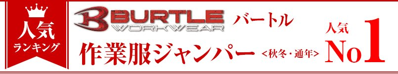 バートル作業服ジャンパー(秋冬・通年)人気ランキング第1位