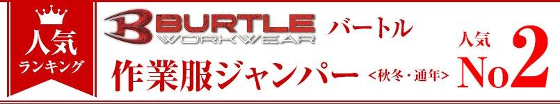バートル作業服ジャンパー(秋冬・通年)人気ランキング第2位