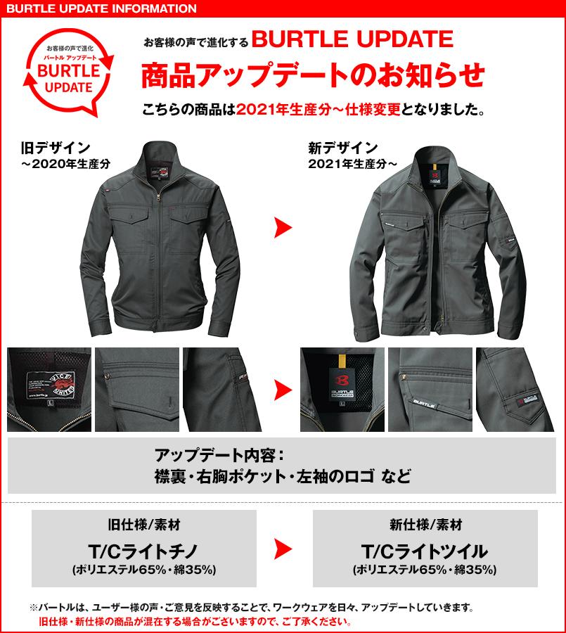 1101制電T/Cライトツイルジャケットのアップデート
